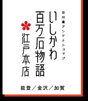 石川県アンテナショップ いしかわ百万石物語 江戸本店