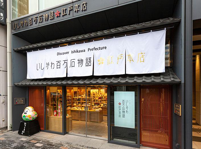 石川県アンテナショップ いしかわ百万石物語 江戸本店外観