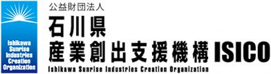 公益財団法人石川県産業創出支援機構