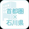 首都圏×石川県PRイベント
