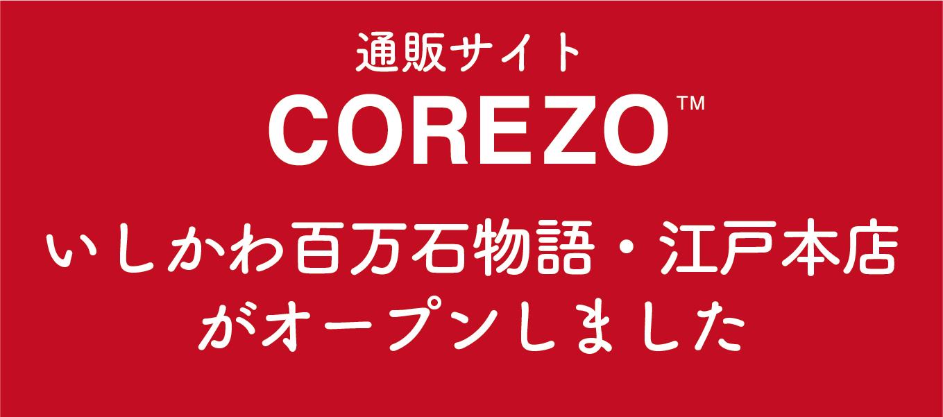通販サイトCOREZO いしかわ百万石物語江戸本店ページへ