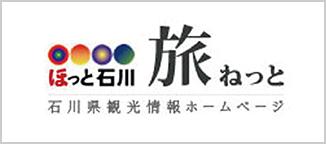 ほっと石川旅ねっとのサイトへ