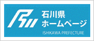 石川県ホームページへ